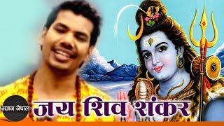 New Nepali Bhajan   Jaya Shiva   Shiva Pariyar & Gyatri Thapa