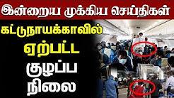 இலங்கையின் இன்றைய முக்கிய செய்திகள் - 04.05.2020 | Today Jaffna News | Sri lanka news
