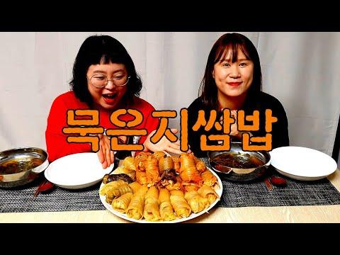 [자매의밥상]오늘은 소소하게 묵은지쌈밥에 시래기된장국♡|Kimchi Rice Roll, Soybeen Paste Soup Mukbang