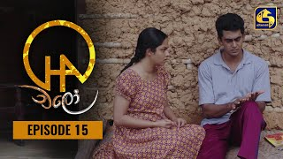 Chalo    Episode 15    චලෝ      02nd August 2021 Thumbnail