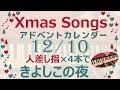 【12/10】クリスマスソングアドベントカレンダー/【連弾】人差し指x4本できよしこの夜/Silent night