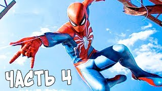 SPIDER-MAN на PS4 - ПРОХОЖДЕНИЕ #4 (Marvel's Spider-Man)
