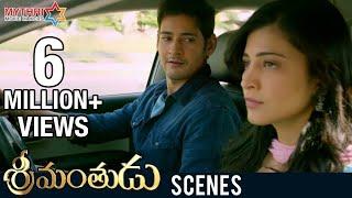 Mahesh Babu & Shruti Haasan Romantic Scene | Srimanthudu Movie Scenes | Koratala Siva | DSP