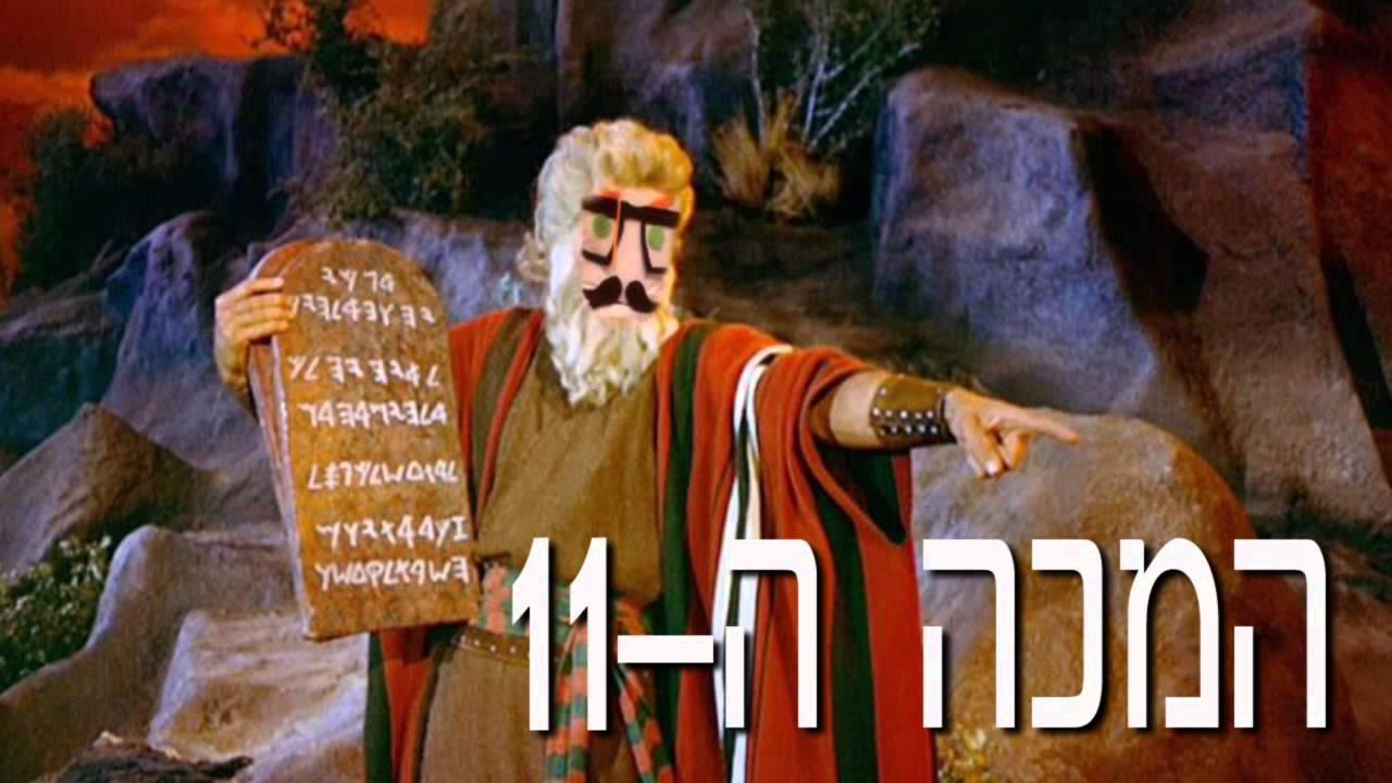 המכה ה-11  -  שיר לפסח