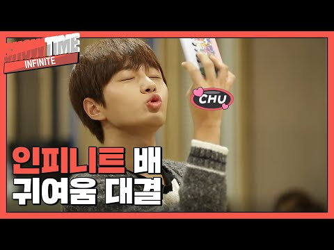 (Showtime INFINITE EP.6) INFINITE Cute pose self camera