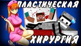 ПЛАСТИЧЕСКАЯ ХИРУРГИЯ!(Minecraft Моды)(, 2014-02-24T13:24:03.000Z)