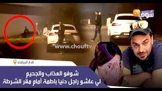 حصري:شوفو العذاب والجحيم لي عاشو راجل دنيا باطمة أمام مقر الشرطة  لحظة اعتقالها والتحقيق معها