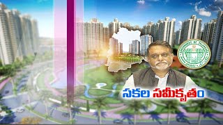 Municipal Administration Principal Secretary Arvind Kumar Interview  Over Integrated Township Policy