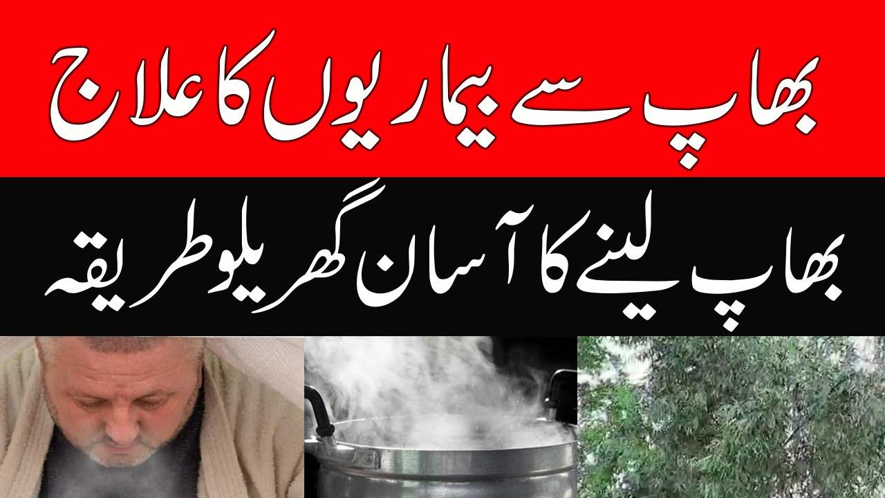 Bhap Lene ke Fayde aur Ghar Par Bhap Lene Ka Asan Tarika |Steam lene ke fayde aur Tarika