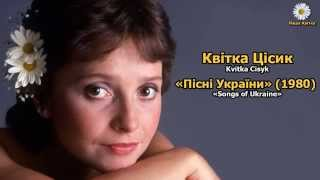 "Квітка Цісик (Kaсey) - ""Пісні з України / Songs of Ukraine"" (1980)"