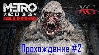 Metro 2033 Redux Прохождение, часть 2: Плечом к плечу с Бурбоном