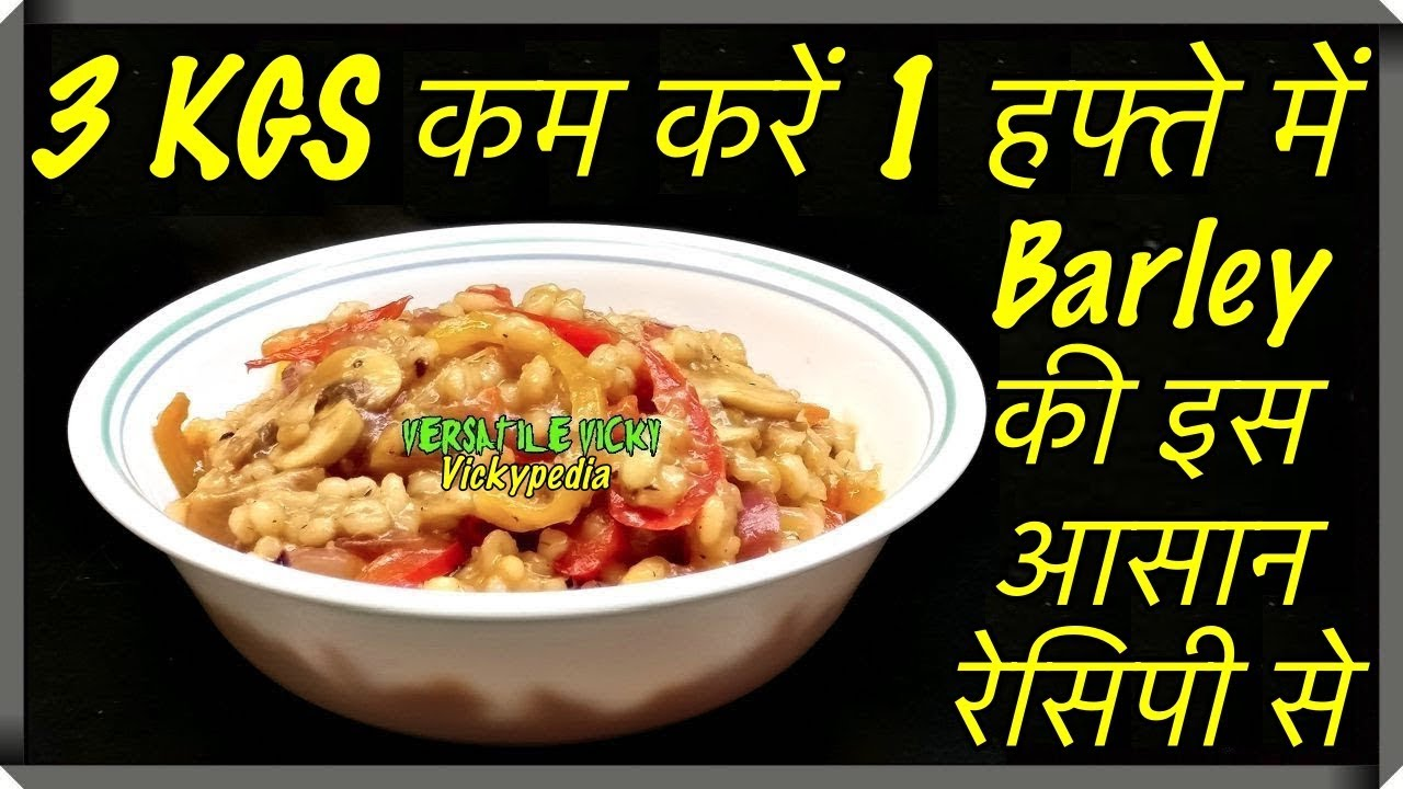Healthy Breakfast Ideas / Recipes   Lose 3Kg in 7 Days   Barley Recipe For  Weight Loss