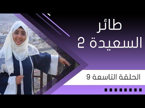 طائر السعيدة 2 | مع مايا في ريف وحضر اليمن | الحلقة التاسعة