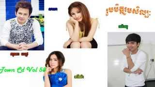 town cd vol 58 -- town production new song 2014 -- khmer town production