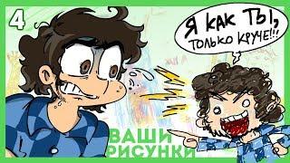 Фёдор Комикс Рисует...  ВАШИ ДЕТСКИЕ РИСУНКИ!