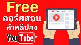 คอร์สสอนการทำคลิปลง Youtube ฟรี...