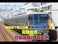 都営地下鉄三田線 自動放送 白金高輪>西高島平