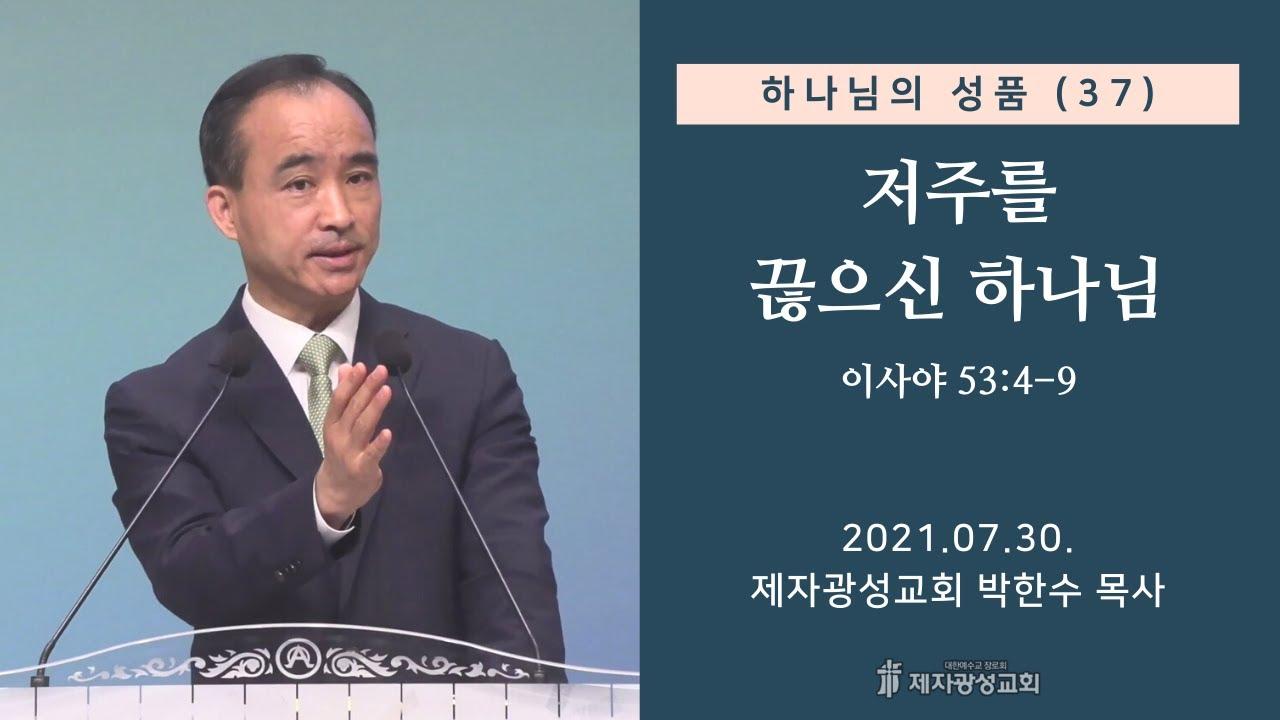 하나님의 성품(37) - 저주를 끊으신 하나님 (2021-07-30 금요성령집회) - 박한수 목사