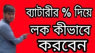 এই অ্যাপটি কাউকে দিবেন না গোপনে দেখে নিন ! bangla android tips and tricks for bangla network channel