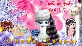 Зайка ZOOBE 'С Новым Годом  мама родная!'
