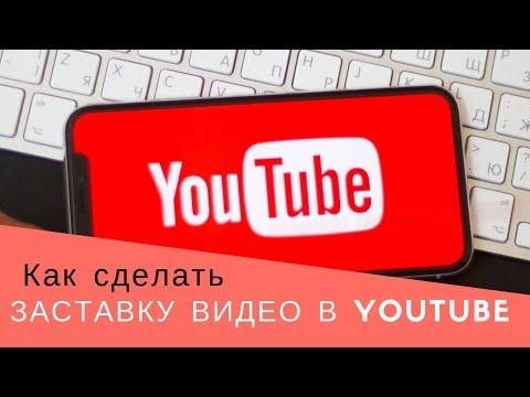 Как сделать заставку для видео на Ютуб