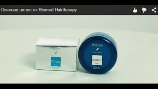 Лечение волос от Biomed Hairtherapy