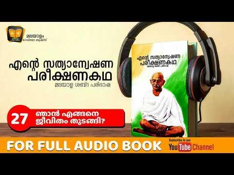 Ente Sathyanweshana Pareekshana Katha #27   Malayalam Audio Books