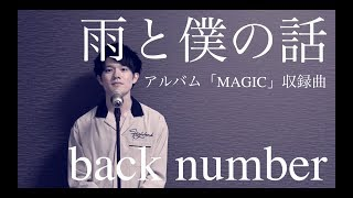 雨と僕の話「アルバム MAGIC 収録曲」/ back number (acoustic cover)
