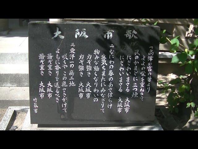 大阪市歌、都構想でどうなる 東京市歌は都歌と「共存」