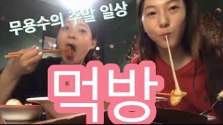 [도라니vlog]떡볶이먹방/틱톡/선글라스챌린지/주말일상