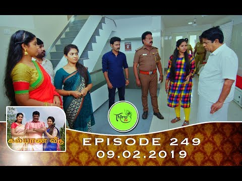Kalyana Veedu | Tamil Serial | Episode 249 | 09/02/19 |Sun Tv |Thiru Tv