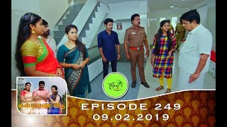 Kalyana Veedu | Tamil Serial | Episode 249 | 09/02/19 |Sun Tv |Thiru Tv