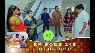 Kalyana Veedu   Tamil Serial   Episode 249   09/02/19  Sun Tv  Thiru Tv