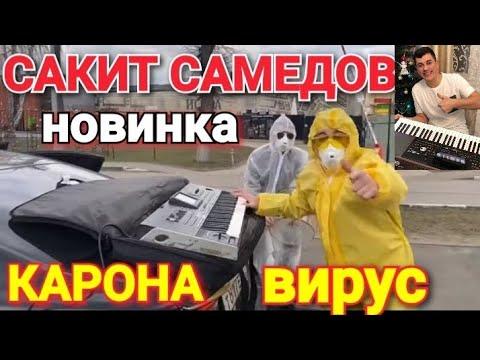 Сакит Самедов туфли муфли Карона вирус карантин новинка 2020