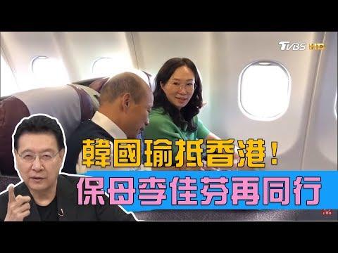 賣菜郎好會賣!韓國瑜抵香港「保母」李佳芬再同行 少康戰情室 20190322