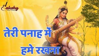 तेरी पनाह में हमें रखना || Sadhana Sargam, Panaah Emotional Song