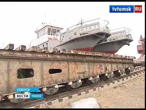 видео: В посёлке Самусь спустили на воду два новых судна   Вести Томск   новости Томска и Томской области