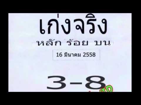 เลขเด็ดงวดนี้ หวยซองเก่งจริง (หลักร้อยบน) 16/03/58