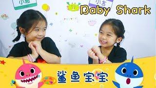 小希小言小剧场:Baby Shark 鲨鱼宝宝 随性表演 - 小希小言一起玩游戏