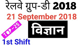 Science top 25 Question//Railway Group-D//21 September 2018//1st shift//rrb group d