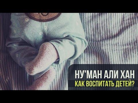 ᴴᴰ Ну'ман Али Хан - Как воспитать детей?