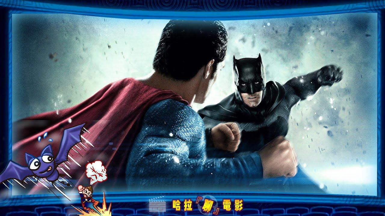 哈拉聊電影【蝙蝠俠對超人:正義曙光】#19 - YouTube