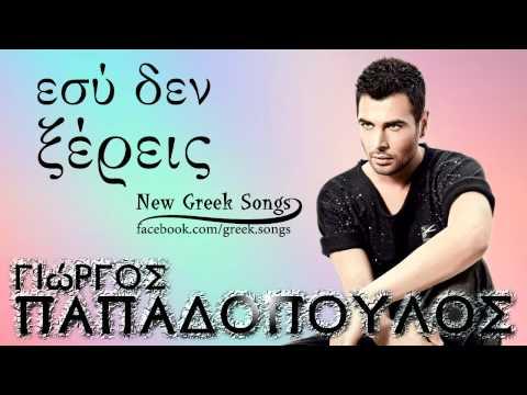Giorgos Papadopoulos - Esy Den Ksereis | New Song 2012