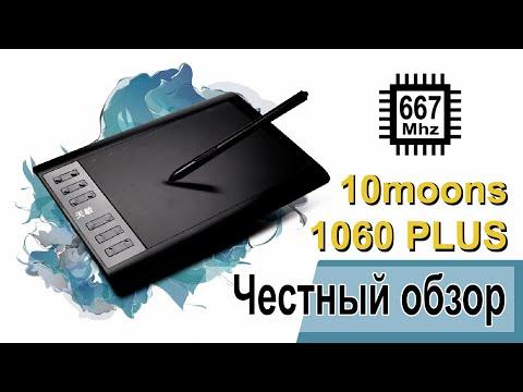 Графический планшет 10moons 1060Plus.  Честный обзор самого дешевого планшета с Aliexpress