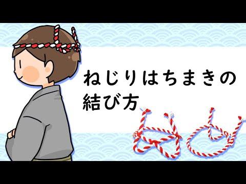 ねじりハチマキの結び方~説明編~ お祭りや和太鼓に最適な鉢巻き