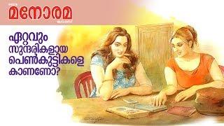 Beautiful Girls 1 | Manorama Weekly | Artist Mohan Manimala | M Jayachandran | Vaikom Vijayalakshmi