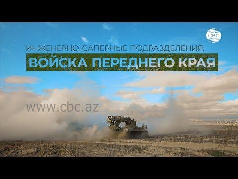 Оборона позиций Азербайджанской Армии на передовой в Нагорном Карабахе. Инженерно-саперные войска.