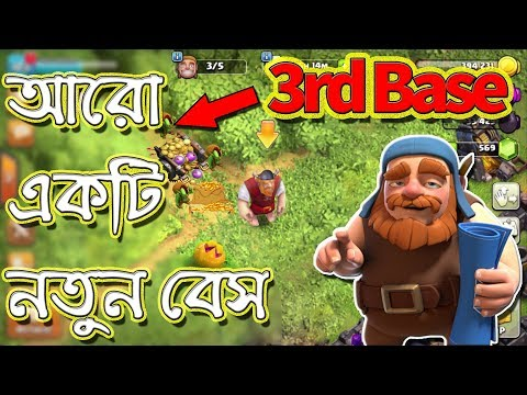 [Outdated] Clash of Clans 3rd base 😱 | New Clash of Clans online Single Player Mode (concept/idea)