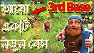 Clash of Clans 3rd base 😱 | New Clash of Clans online Single Player Mode (concept/idea)