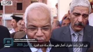مصر العربية | وزير النقل يكشف تطورات أعمال تطوير محطة سكة حديد الجيزة